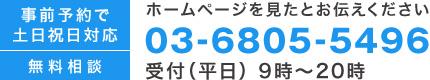 0368055496電話番号