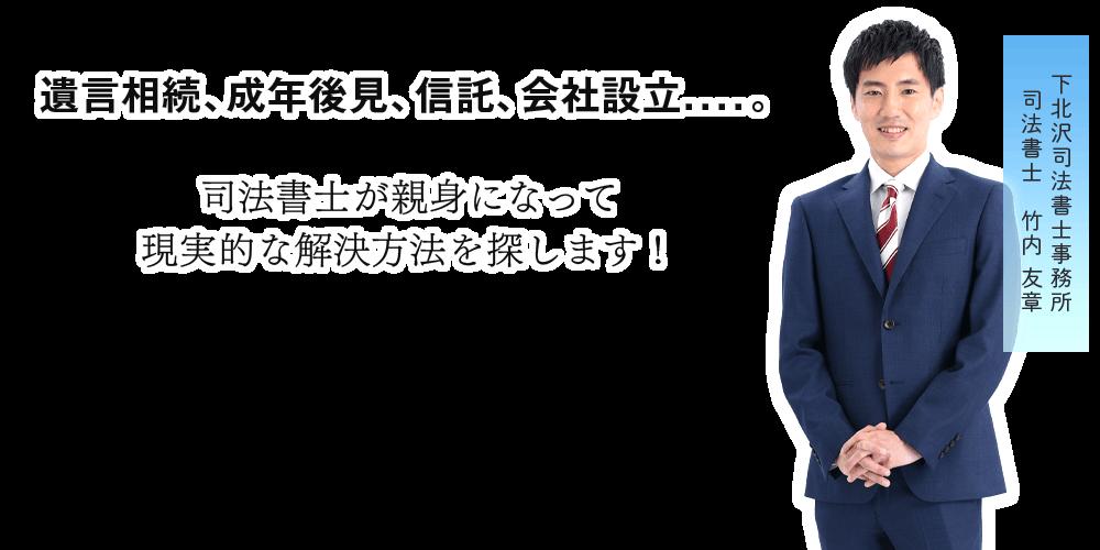 相続手続、遺言、相続放棄、会社設立、不動産売却なら下北沢司法書士事務所
