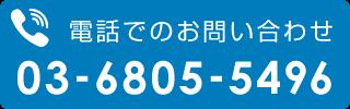 0368055496電話番号リンク
